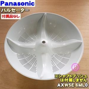 ナショナル パナソニック 洗濯機 NA-F70D2S NA-F80D2S NA-F70DV6 NA-F80DV6 用の パルセーター ★ AXW5E-6ML0 ※シャフトブッシュは付属しません|denkiti
