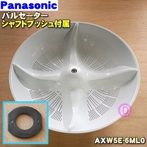 ナショナル パナソニック 洗濯機 NA-F70D2S NA-F80D2S NA-F70DV6 NA-F80DV6 用のパルセーター★ National Panasonic AXW5E-6ML0 ※シャフトブッシュが付属します|denkiti