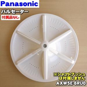 ナショナル パナソニック 洗濯機 の パルセーター NA-F70PX7 NA-F70PX6 他 用の ★ National Panasonic AXW5E-6RU0 ※シャフトブッシュは付属しません denkiti