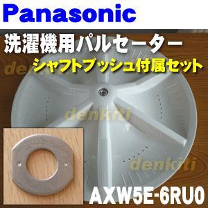 ナショナル パナソニック 洗濯機 NA-F70PX7 NA-F70PX6 他 用の パルセーター ★ National Panasonic AXW5E-6RU0 ※シャフトブッシュが付属します denkiti