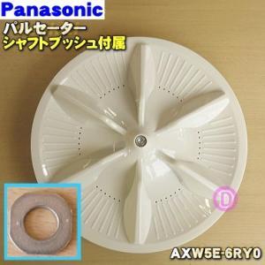 ナショナル パナソニック 洗濯機 NA-F60B2 NA-F60PB3 NA-F60PE3 NA-F60PZ6 用のパルセーター ★ National Panasonic AXW5E-6RY0 ※シャフトブッシュが付属します denkiti