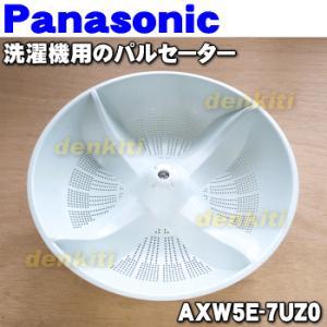 【パルセーター】 ナショナル パナソニック の 洗濯機 NA-FR80H6 NA-FR80H5 他 用の ★ National Panasonic AXW5E-7UZ0 denkiti