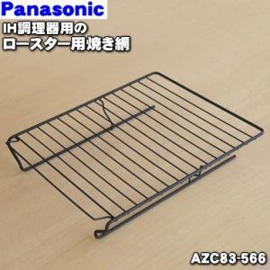 AZC83-566 ナショナル パナソニック IHクッキングヒーター 用の ロースター焼き網 フッ素...
