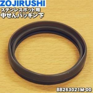適用機種:ZOJIRUSHI  SH-FF12-AS、SH-FF12-PS、SH-FF12-WS、S...