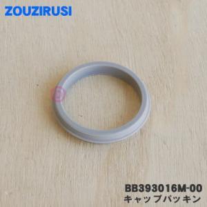 象印 ステンレスマグ SM-JB48W SM-JB48など用のキャップパッキン ZOJIRUSHI BB393016M-00