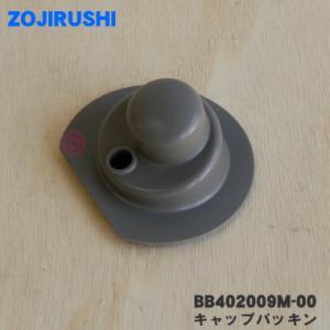 BB402009M-00 象印 ステンレスマグ 用の キャップパッキン ★● ZOJIRUSHI【A...