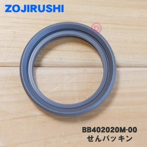 BB402020M-00 象印 ステンレスマグ 用の せんパッキン ★ ZOJIRUSHI【A】