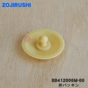 象印 ステンレスマグ SM-EB20 SM-EB30 SM-JB36 SW-GB26 SW-GB36 他用の 弁パッキン ZOJIRUSHI BB412006M-00|denkiti