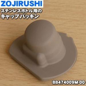 BB474009M-00 象印 ステンレスマグ 用の キャップパッキン ★ ZOJIRUSHI 【A...