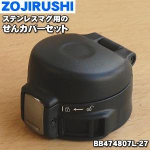 BB474807L-27 象印 ステンレスマグ 用の せんカバーセット ★ ZOJIRUSHI ※シ...
