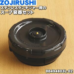 BB494803L-02 象印 ステンレスランチジャー 用の スープ容器セット ★ ZOJIRUSH...