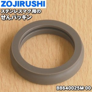 BB640025M-00 ステンレスマグ 用の せんパッキン ★ ZOJIRUSHI 【60】