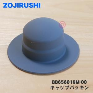 BB656016M-00 象印 ステンレスクールボトル 用の キャップパッキン ★● ZOJIRUS...