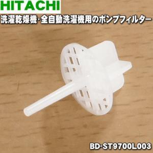 BD-ST9700L003 ★即納★ 日立 洗濯機 用の ポンプフィルター ★ HITACHI【A】