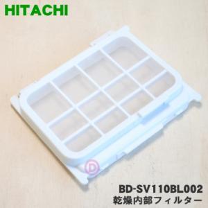 BD-SV110BL002 日立 洗濯機 用の 乾燥内部フィルター ★ HITACHI