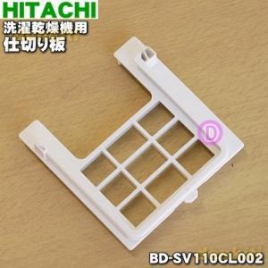 BD-SV110CL002 日立 洗濯機 用の 仕切り板★ HITACHI
