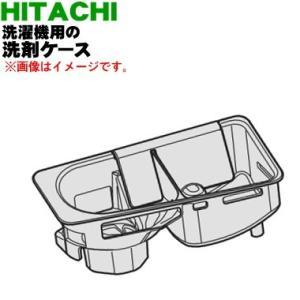 BD-SX110CL002 日立 電気洗濯乾燥機 洗濯機 用の 洗剤ケース ★ HITACHI