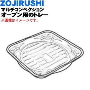 適用機種:象印 ZOJIRUSHI  ET-YA30  ※トレーのみの販売です。焼き網、カバーは付い...