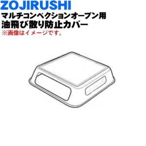 適用機種:象印 ZOJIRUSHI  ET-YA30