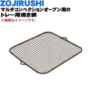 適用機種:象印 ZOJIRUSHI  ET-YA30  ※トレー用焼き網の販売です。本体にセットして...