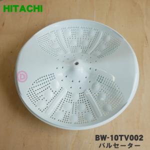 日立 洗濯機 用の パルセーター ※パルセーターを留めるネジはセットです。※※洗濯機の分解が必要な商品です。※※ ★ HITACHI BW-10TV002 denkiti