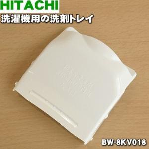BW-8KV018 日立 洗濯機 用の 洗剤トレイ ★ HITACHI【60】