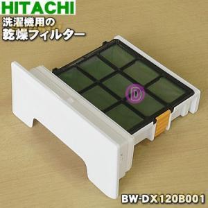 日立 洗濯機 BW-D10YSV、BW-D10SV 用 乾燥フィルター BW-D10SV008 HITACHI