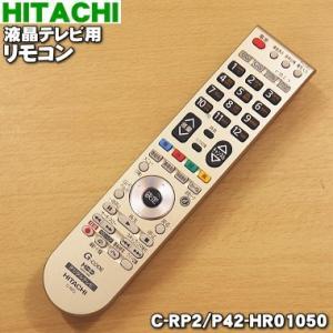 日立 プラズマテレビ 液晶テレビ Wooo(ウー!) 用 純正リモコン HITACHI ヒタチ C-RP2