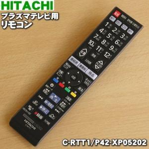 日立 プラズマテレビ Wooo P42-XP500CS P50-XP05 P46-XP05 P42-XP05 L32-XP05 L37-XP05 用 リモコン HITACHI C-RT1 P42-XP05013