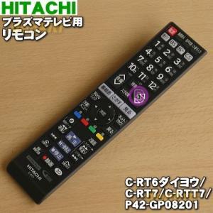 日立 プラズマテレビ Wooo ウー! P50-GP08 P46-GP08 P42-GP08 用 純正リモコン HITACHI C-RT6ダイヨウ A42-GP08011 C-RT7|denkiti