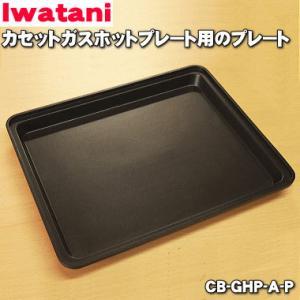 CB-GHP-A-P イワタニ カセットガスホットプレート 用の プレート ★ Iwatani 岩谷