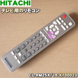日立 テレビ 用の 純正リモコン HITACHI CL-RM25X 16L-X700 023