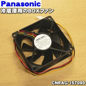 ナショナル パナソニック 冷蔵庫 NR-F501TM 用 BOXファンCNRAG-157090 denkiti