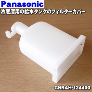 CNRAH-124400 ナショナル パナソニック 冷蔵庫 用の 給水タンク の フィルターカバー ...