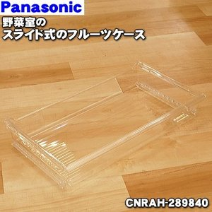 ナショナル パナソニック 冷蔵庫 NR-FTM476S NR-F506T NR-F556T 他 用 野菜室フルーツケース(小物野菜ケース) NationalPanasonic CNRAH-289840|denkiti