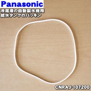 CNRAJ-107200 ナショナル パナソニック 冷蔵庫 用の 給水タンク の パッキン ★ Na...