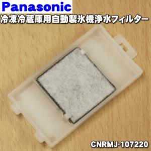 ナショナル パナソニック 冷蔵庫用 自動製氷器 NR-B26B1 NR-C32D1 NR-CL32D1 他 用 浄水フィルター CNRAJ-102980 CNRMJ-107220|denkiti