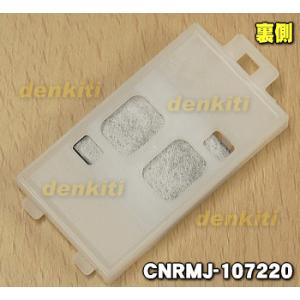 ナショナル パナソニック 冷蔵庫用 自動製氷器 NR-B26B1 NR-C32D1 NR-CL32D1 他 用 浄水フィルター CNRAJ-102980 CNRMJ-107220|denkiti|03