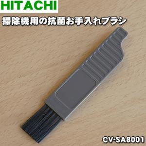 日立 掃除機 CV-S85E3 CV-SA8 CV-S85E2 CV-S205E2 CV-S205E3 CV-SC8 用 掃除機 用 お手入れブラシ HITACHI CV-SA8001|denkiti