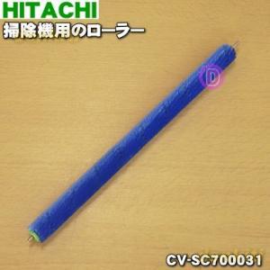 日立 掃除機 CV-PC500 CV-PC30 CV-SC300 CV-S350E3 CV-SC700 CV-SC500 CV-S600J 用 ローラー HITACHI CV-SC700031|denkiti