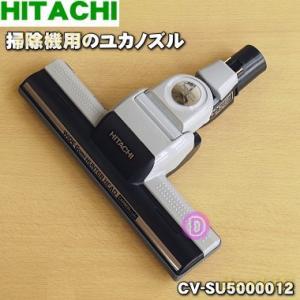 日立 掃除機 CV-SU5000 用 ユカノズル パワーヘッド 吸込み口 HITACHI CV-SU5000012(D-AP34)|denkiti