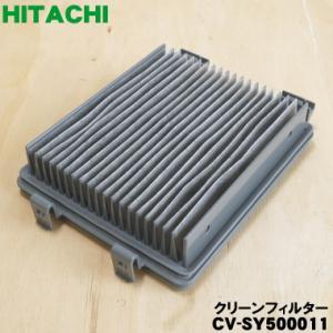 日立 掃除機 CV-SY100 CV-SBK200 CV-S250E1 CV-SY500 CV-SY300 CV-SY200 他用 ダストフィルター HITACHI CV-SY500011 denkiti