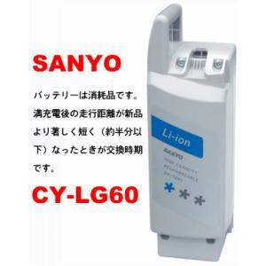 ・サンヨー エナクル 用 SPAシリーズ CY-LG60 適用機種 CY-SPA26D 三洋 SANYO 25.2V5.7ah/1.6kg|denkiti