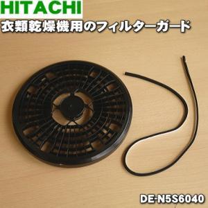 日立 乾燥機 DE-N4AX DE-N4CX DE-N4S6 DE-N5AX DE-N5CX DE-N5S6 DE-N45FX 他用 フィルターガード HITACHI DE-N5S6040