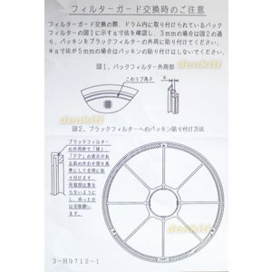 即納! 日立 衣類乾燥機 の フィルターガード...の詳細画像1