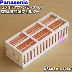 DS661A-X64S0 DS661A-X79S0 同等品です ナショナル パナソニック セラミックファンヒーター 用の 交換用 加湿フィルター ★ National Panasonic