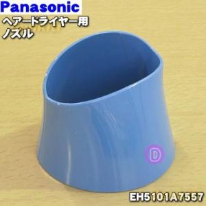 適用機種:National Panasonic  EH5101-A、EH5101P-A   ※青(A...