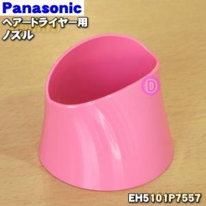 適用機種:National Panasonic  EH5101-P、EH5101P-P   ※ピンク...