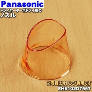 適用機種:National Panasonic  EH5102-D、EH5102P-D   ※オレン...