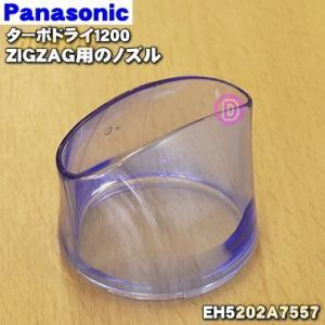 適用機種:National Panasonic  EH5202-A、EH5202P-A
